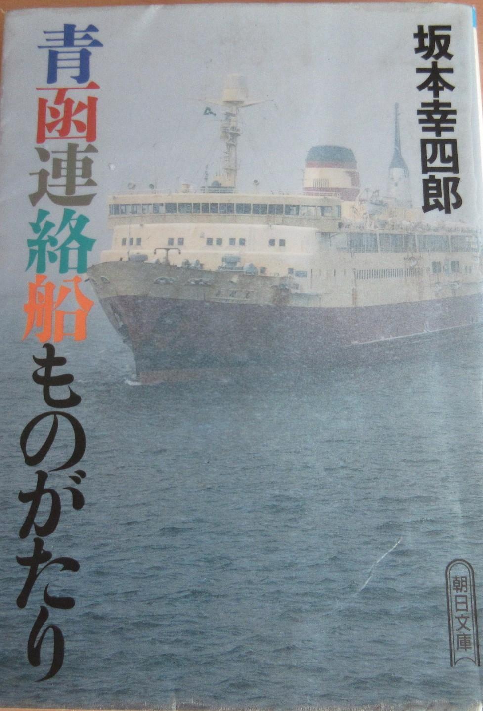 青函連絡船ものがたり (朝日文庫)